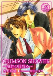 CRIMSON SHOWER