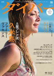 月刊ダイバー (No.422)