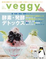 Veggy(ベジィ) (Vol.47)