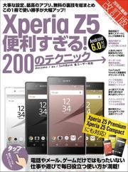 Xperia Z5便利すぎる!200のテクニック 改訂版