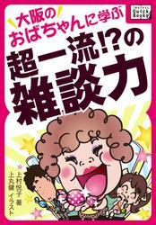 大阪のおばちゃんに学ぶ超一流!?の雑談力
