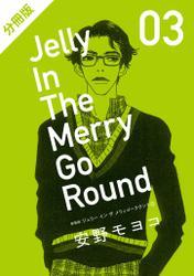 【分冊版】新装版 ジェリー イン ザ メリィゴーラウンド