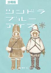 【分冊版】ツンドラ ブルーアイス