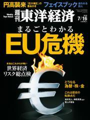 週刊東洋経済 (2016年7/16号)