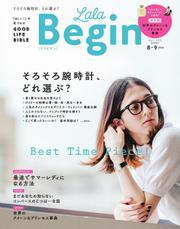 LaLaBegin(ララビギン) (Begin2016年8月号臨時増刊)