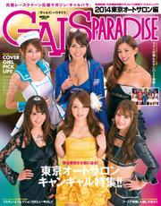 GALS PARADISE (2014 東京オートサロン編)