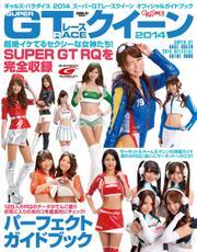 GALS PARADISE (2014 スーパーGTレースクイーン オフィシャルガイドブック)