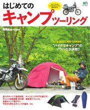 はじめてのキャンプツーリング (2016/07/01)