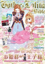 Gothic&Lolita Bible  vol.59