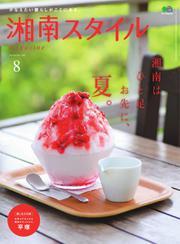 湘南スタイル magazine (2016年8月号)