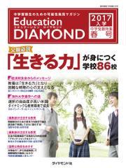 Education DIAMOND 2017年入学 中学受験特集 関東版 <春号>