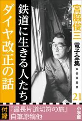 宮脇俊三 電子全集21『鉄道に生きる人たち/ダイヤ改正の話』
