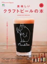 別冊Discover Japan シリーズ (美味しいクラフトビールの本)