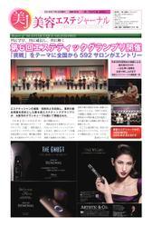 美容エステジャーナル (2016年07月12日号)