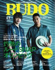 RUDO(ルード) (2016年8・9月合併号)