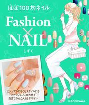ほぼ100均ネイル Fashion×NAIL