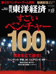 週刊東洋経済 (2016年7/23号)