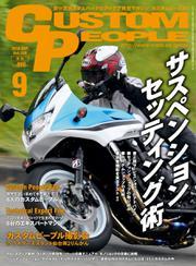 カスタムピープル (No.159)