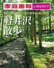 家庭画報 e-SELECT (「軽井沢」散歩)