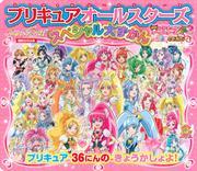 プリキュアオールスターズ スペシャル大ずかん プリキュア36人の きょうかしょよ!