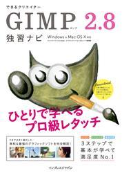 できるクリエイター GIMP 2.8独習ナビ Windows&Mac OS X対応