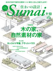 SUMAI no SEKKEI(住まいの設計) (2016年9・10月号)