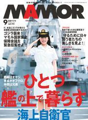 MamoR(マモル) (2016年9月号)