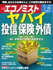 エコノミスト (2016年7月26日号)
