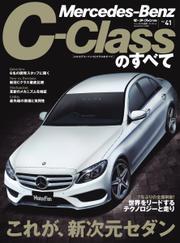 モーターファン別冊 インポーテッドシリーズ (Vol.41 メルセデス・ベンツCクラスのすべて)