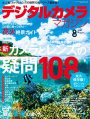 デジタルカメラマガジン (2016年8月号)