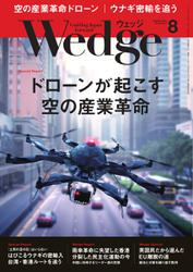 WEDGE(ウェッジ) (2016年8月号)