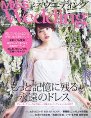 MISS Wedding(ミスウエディング) (2016年秋冬号)