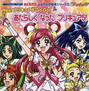 Yes! プリキュア 5 Go Go!(1) あたらしく なった プリキュア5!