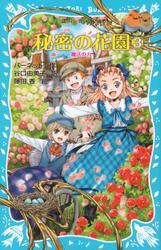秘密の花園3 魔法の力