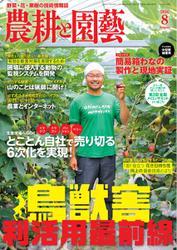 農耕と園芸 (2016年8月号)