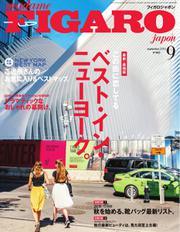 フィガロジャポン(madame FIGARO japon) (2016年9月号)
