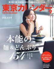 東京カレンダー (2016年9月号)