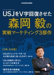 USJをV字回復させた森岡毅の実戦マーケティング3部作【3冊 合本版】