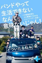 バンドやって生活できないなんて意味ないじゃん! 47都道府県をひと筆書きでまわるジャパンツアー日記