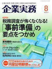 企業実務 (2016年8月号)
