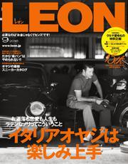LEON(レオン) (2016年9月号)