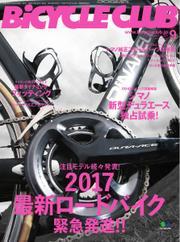 BiCYCLE CLUB(バイシクルクラブ) (2016年9月号)