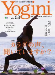 Yogini(ヨギーニ) (Vol.53)