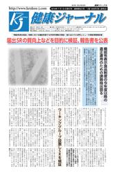 健康ジャーナル (2016年07月19日号)