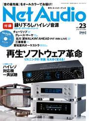 Net Audio(ネットオーディオ) (Vol.23)