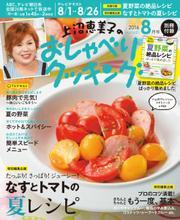 上沼恵美子のおしゃべりクッキング (2016年8月号)