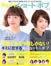NEKO MOOK ヘアカタログシリーズ (ゆるふわショート&ボブ vol.10)