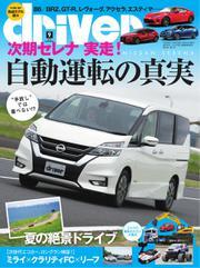 driver(ドライバー) (2016年9月号)