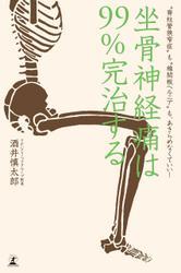 """坐骨神経痛は99%完治する """"脊柱管狭窄症""""も""""椎間板ヘルニア""""も、あきらめなくていい"""