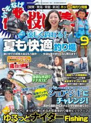 磯・投げ情報 (9月号)
